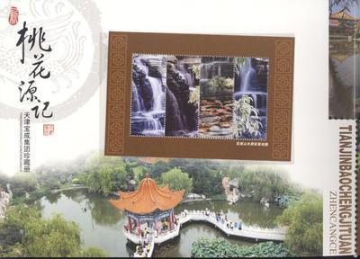 Tianjin Baocheng č.77056 - 5