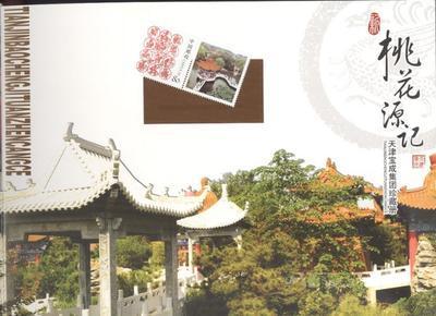 Tianjin Baocheng č.77056 - 6